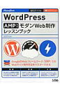WordPress AMP対応モダンWeb制作レッスンブック スマ-トフォン・タブレット対応  /ソシム/エ・ビスコム・テック・ラボ
