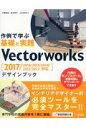 Vectorworksデザインブック 2017/2016/2015/2014/2013/  /ソシム/戸國義直