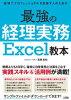 最強の経理実務Excel教本 経理でプロフェッショナルを目指す人のための  /ソシム/〓橋良和