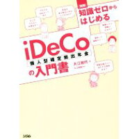 図解知識ゼロからはじめるiDeCo(個人型確定拠出年金)の入門書   /ソシム/大江加代