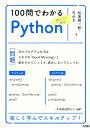 100問でわかるPython   /ソシム/松浦健一郎