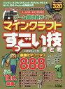 ゲーム超攻略ガイドマインクラフトすっごい技まとめ   /ソシム/Project KK