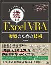 Excel VBA実戦のための技術 入門レベルでは決して足りない実務に必須のスキルとは  /ソシム/沢内晴彦