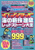 ゲーム最強攻略ガイドマインクラフト海の新技・建築・レッドストーン大全 最新スゴ技999  /ソシム/Project KK