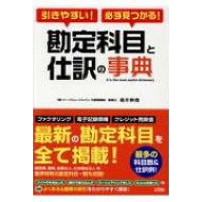 引きやすい!必ず見つかる!勘定科目と仕訳の事典   /ソシム/駒井伸俊