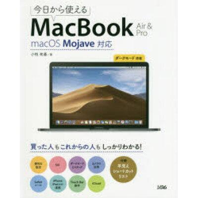 今日から使えるMacBook Air&Pro macOS Mojava対応  /ソシム/小枝祐基
