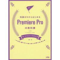 知識ゼロからはじめるPremiere Proの教科書 CC対応 For Windows & Mac  /ソシム/河野緑