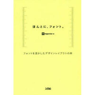 ほんとに、フォント。 フォントを活かしたデザインレイアウトの本  /ソシム/ingectar-e