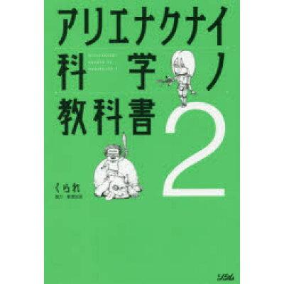 アリエナクナイ科学ノ教科書  2 /ソシム/くられ