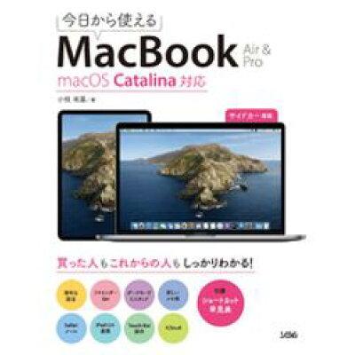 今日から使える MacBook Air & Pro macOS Catalina対  /ソシム/小枝祐基