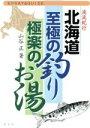 北海道至極の釣り、極楽のお湯 エッセイ&ガイド  /泰光堂/山谷正