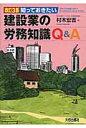 知っておきたい建設業の労務知識Q&A   改訂3版/大成出版社/村木宏吉