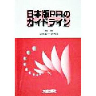 日本版PFIのガイドライン   /大成出版社/日本版PFI研究会