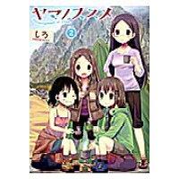 ヤマノススメ  volume 2 /ア-ス・スタ-エンタ-テイメント/しろ