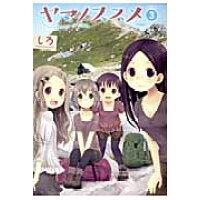 ヤマノススメ  volume 3 /ア-ス・スタ-エンタ-テイメント/しろ