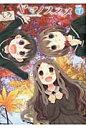 ヤマノススメ  volume 7 /ア-ス・スタ-エンタ-テイメント/しろ