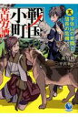 戦国小町苦労譚  5 /ア-ス・スタ-エンタ-テイメント/夾竹桃