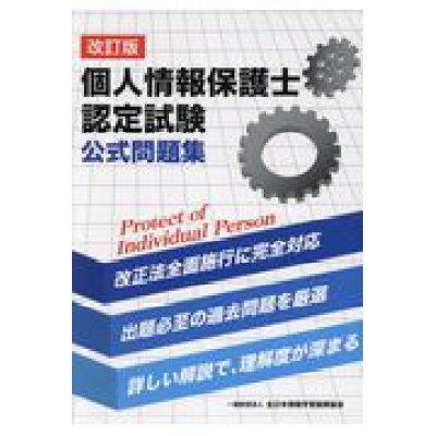 個人情報保護士認定試験公式問題集   改訂版/全日本情報学習振興協会/全日本情報学習振興協会