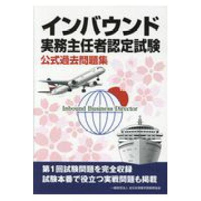 インバウンド実務主任者認定試験公式過去問題集   /全日本情報学習振興協会/全日本情報学習振興協会