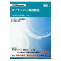 マイナンバー実務検定実物形式問題集  Vol.3 /全日本情報学習振興協会/全日本情報学習振興協会