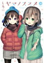 ヤマノススメ  volume 16 /ア-ス・スタ-エンタ-テイメント/しろ