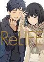 ReLIFE  13 /ア-ス・スタ-エンタ-テイメント/夜宵草