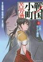 戦国小町苦労譚  6 /ア-ス・スタ-エンタ-テイメント/沢田一