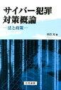 サイバ-犯罪対策概論 法と政策  /立花書房/四方光