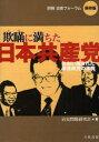 欺瞞に満ちた日本共産党 おおい隠された革命政党の本質  /立花書房/治安問題研究会