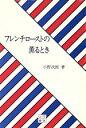 フレンチロ-ストの薫るとき   /立花書房/小野次郎