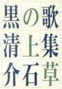 草の上 歌集  /短歌新聞社/石黒清介