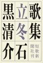 立冬 歌集  /短歌新聞社/石黒清介