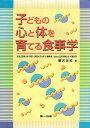 子どもの心と体を育てる食事学   第2版/第一出版(千代田区)/藤沢良知