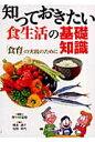 知っておきたい食生活の基礎知識 「食育」の実践のために  /第一出版(千代田区)/野々村瑞穂