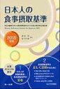 日本人の食事摂取基準  2015年版 /第一出版(千代田区)/菱田明