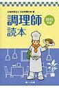 調理師読本  2015年版 /第一出版(千代田区)/日本栄養士会