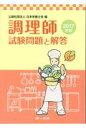 調理師試験問題と解答  2017年版 /第一出版(千代田区)/日本栄養士会