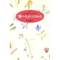 「夢ノ-ト」のつくりかた あなたの願いが、きっとかなう  /大和出版(文京区)/中山庸子