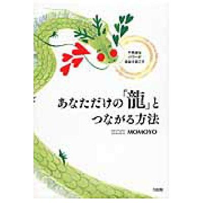 あなただけの「龍」とつながる方法 不思議なパワ-が奇跡を起こす  /大和出版(文京区)/MOMOYO
