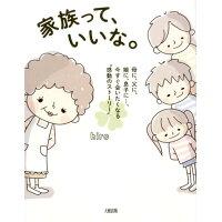 家族って、いいな。 母に、父に、娘に、息子に・・・、今すぐ会いたくなる  /大和出版(文京区)/hiro