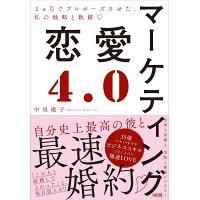 マーケティング恋愛4.0 1ヶ月でプロポーズさせた、私の戦略と軌跡〓  /大和出版(文京区)/中里桃子