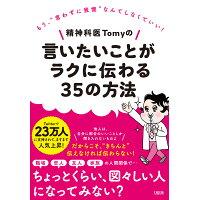 """精神科医Tomyの言いたいことがラクに伝わる35の方法 もう、""""言わずに我慢""""なんてしなくていい!  /大和出版(文京区)/精神科医Tomy"""