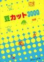 豆カット3000   /ダヴィッド社/斎藤一(1926-)