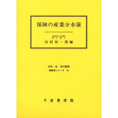 保険の産業分水嶺   /千倉書房/田村祐一郎