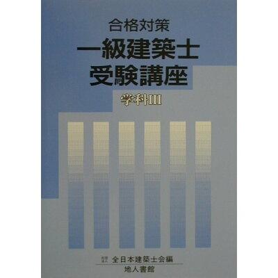 一級建築士受験講座 合格対策 学科 3 〔2001年〕 /地人書館/全日本建築士会