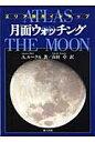 月面ウォッチング エリア別ガイドマップ  新装版/地人書館/アント-ニン・リュクル