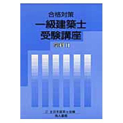 一級建築士受験講座 合格対策 学科 2 〔2007年〕 /地人書館/全日本建築士会