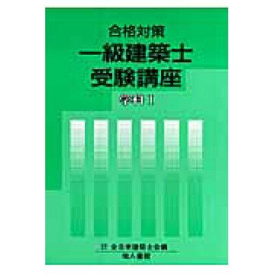 一級建築士受験講座 合格対策 学科 1 〔2008年〕 /地人書館/全日本建築士会