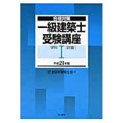 一級建築士受験講座 合格対策 学科 1 平成21年版 /地人書館/全日本建築士会