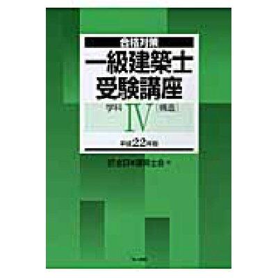 一級建築士受験講座 合格対策 学科 4 平成22年版 /地人書館/全日本建築士会